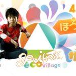 第三回ほうかナイト、4月2日に熊本三角エコビレッジ『サイハテ』で開催!